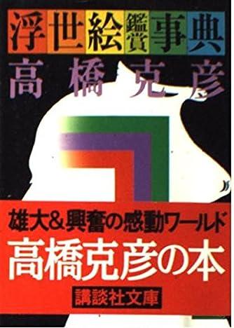 浮世絵鑑賞事典 (講談社文庫)