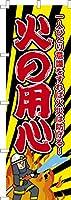 既製品のぼり旗 「火の用心3」 短納期 高品質デザイン 600mm×1,800mm のぼり
