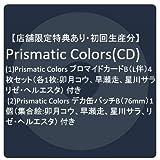 【店舗限定特典あり・初回生産分】Prismatic Colors(CD) + (1)Prismatic Colors ブロマイドカードB(L伴)4枚セット(各1枚:卯月コウ、早瀬走、星川サラ、リゼ・ヘルエスタ) + (2)Prismatic Colors デカ缶バッチB(76mm)1個(集合絵:卯月コウ、早瀬走、星川サラ、リゼ・ヘルエスタ) 付き