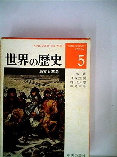 世界の歴史〈第5〉独立と革命―ホームスクール版 (1962年)