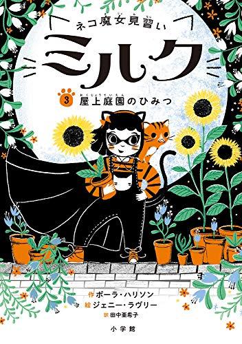 ネコ魔女見習い ミルク: 屋上庭園のひみつ (3) (児童単行本)