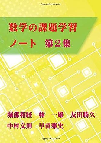 数学の課題学習ノート 第2集 (MyISBN - デザインエッグ社)