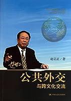 公共外交与跨文化交流(看政协发言人赵启正纵论世界和中国!)