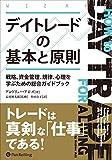 デイトレードの基本と原則 ――戦略 資金管理 規律 心理を学ぶための総合ガイドブック