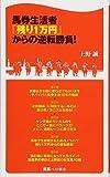 馬券生活者「残り1万円」からの逆転勝負! (競馬ベスト新書)