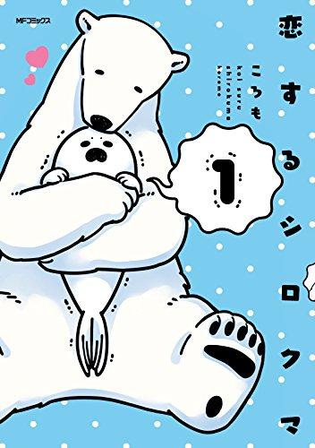 恋するシロクマ 1 (MFコミックス ジーンシリーズ)