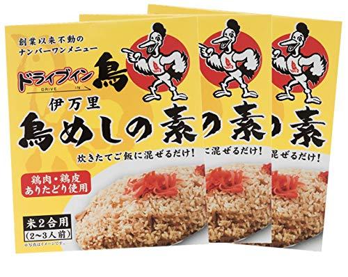 【 ドライブイン鳥 】鳥めしの素 ご飯の素 130g ×3個