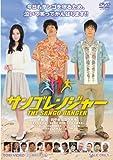 サンゴレンジャー[DVD]