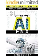 AIの教科書: 日本一分かりやすい