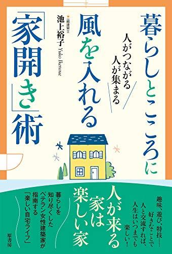 暮らしとこころに風を入れる「家開き」術:人がつながる 人が集まる / 池上 裕子