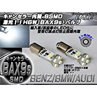 キャンセラー内蔵 H6W(BAX9s) ピン角150° ハイパワーSMD×8連 LEDバルブ