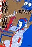 妖怪缶詰 2 (白泉社文庫)