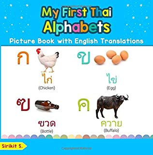 Best thai alphabet with pictures Reviews