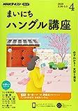 NHKラジオまいにちハングル講座 2020年 04 月号 [雑誌]