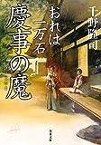 おれは一万石 (12)-慶事の魔 (双葉文庫)