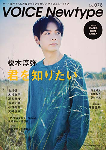 VOICE Newtype No.78 (カドカワムック)