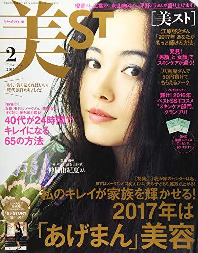 美ST(ビスト) 2017年 02 月号 [雑誌]