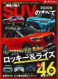 2020 年 国産&輸入 SUVのすべて (モーターファン別冊 統括シリーズ Vol. 121)