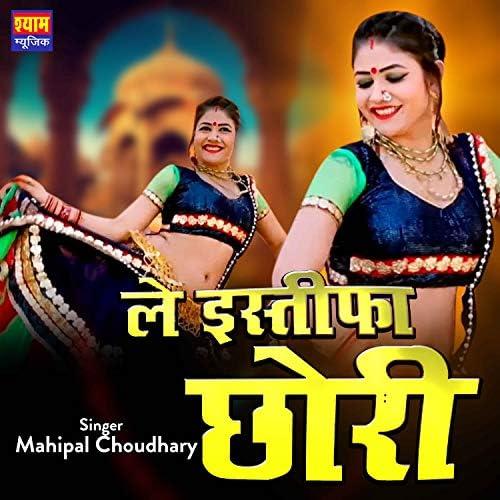 Mahipal Choudhary