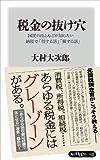 税金の抜け穴 国民のほとんどが知らない納税で「得する話」「損する話」 (角川oneテーマ21)