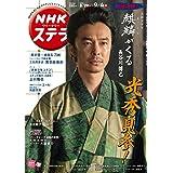 NHKウイークリーステラ 2020年 9/4号
