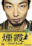 連続ドラマW 煙霞 -Gold Rush-[DVD]