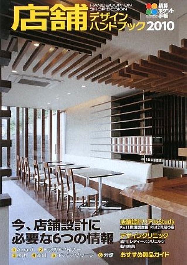 廃止面倒インカ帝国店舗デザインハンドブック〈2010〉 (積算ポケット手帳)