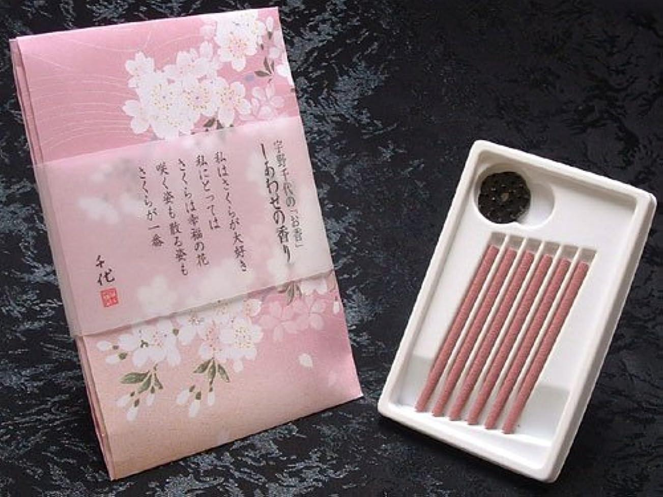 サンダー知事ジェーンオースティン日本香堂のお香 宇野千代 しあわせの香り スティック6本入り たとう紙
