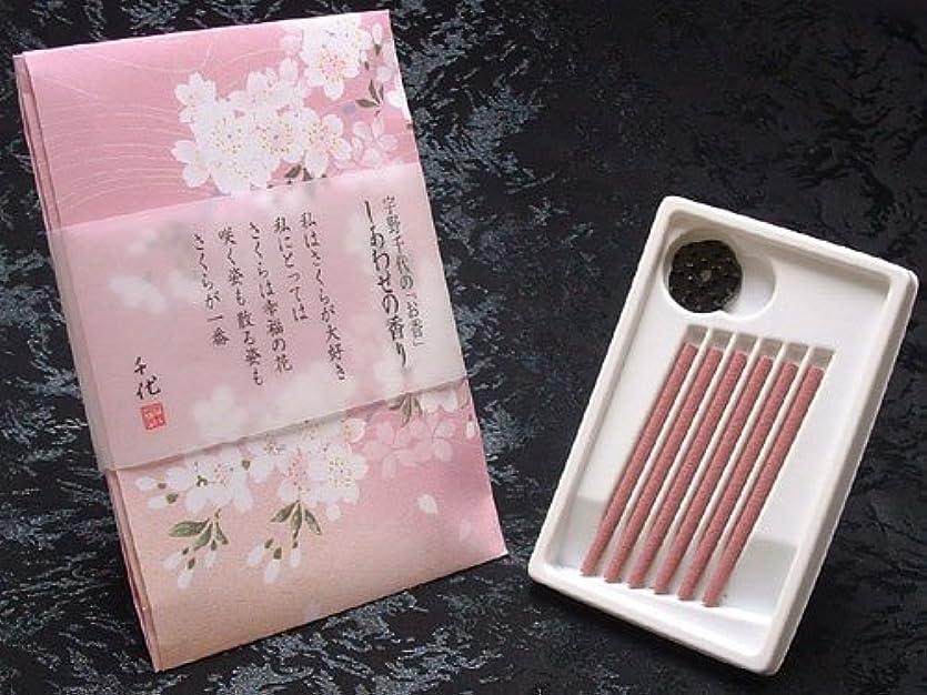 道徳のその咳日本香堂のお香 宇野千代 しあわせの香り スティック6本入り たとう紙