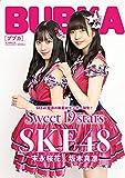 BUBKA 2021年6月号電子書籍限定版「SKE48 末永桜花・坂本真凛ver.」 [雑誌] BUBKA(ブブカ)