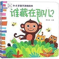 谁藏在那儿/0-3岁亲子游戏绘本