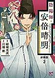 陰陽師・安倍晴明【分冊版】 3 (プリンセス・コミックス)