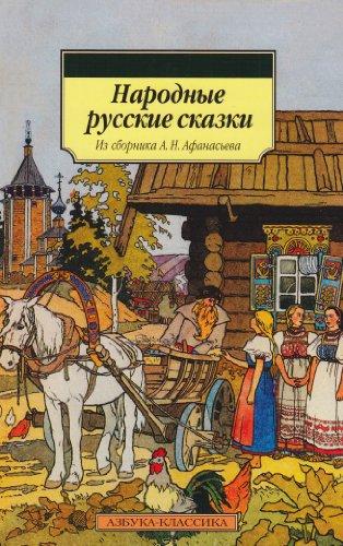 Narodyne russkie szazki: Russische Volksm [Russian] 5395002278 Book Cover
