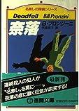 奈落 (徳間文庫―名無しの探偵シリーズ)