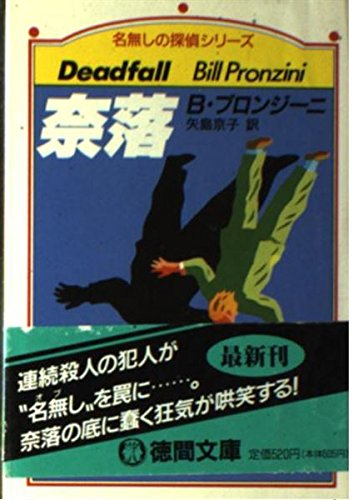 奈落 (徳間文庫―名無しの探偵シリーズ)の詳細を見る