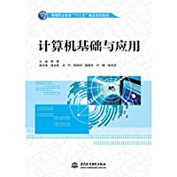 Computer Fundamentals and Applications of higher vocational education Thirteen Five boutique planning materials(Chinese Edition)