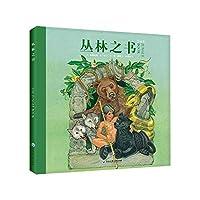 做勇敢机智的好少年:丛林之书(诺贝尔文学奖得主呕心之作,开启你的丛林冒险,超大开本美绘版7~12岁适读)