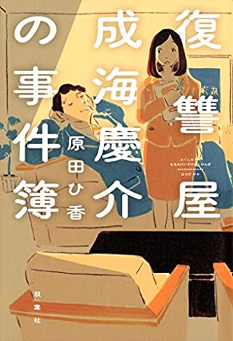 復讐屋成海慶介の事件簿