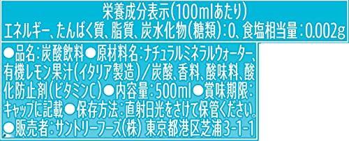 [炭酸水]サントリー天然水スパークリングレモン500ml×24本