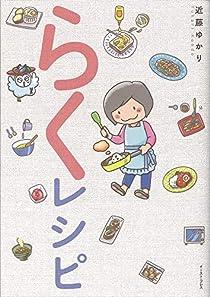 『らくレシピ』