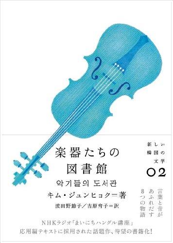 楽器たちの図書館 (新しい韓国の文学)