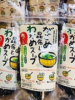 がごめ 昆布 と わかめスープ【1パック80g×3袋】簡単・即席スープ