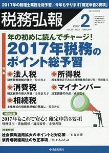 税務弘報 2017年 02 月号 [雑誌] の本の表紙