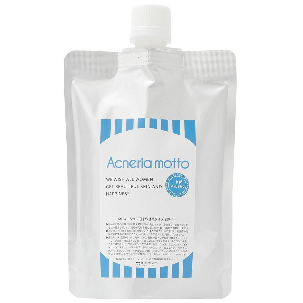 混乱したリファイン亜熱帯アクネリアモット ローション(化粧水)/レモンの約60倍!濃厚天然ビタミンC/詰替パウチ220ml