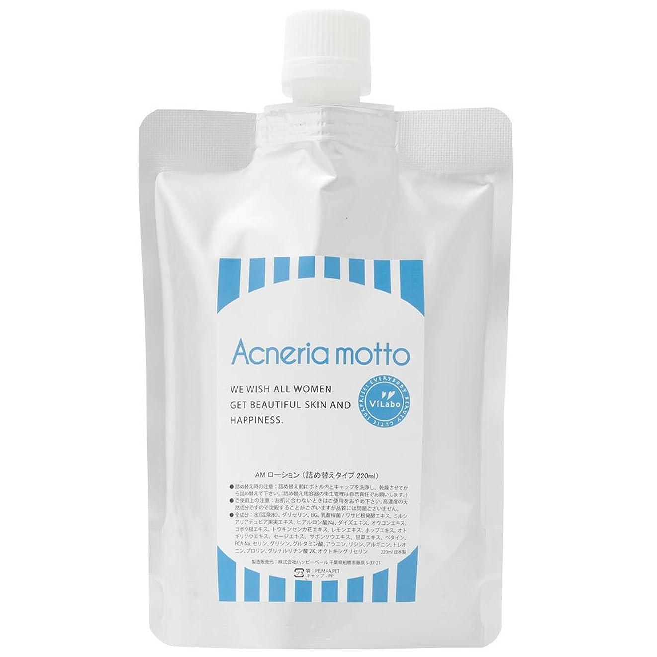 変わるコール入るアクネリアモット ローション(化粧水)/レモンの約60倍!濃厚天然ビタミンC/詰替パウチ220ml