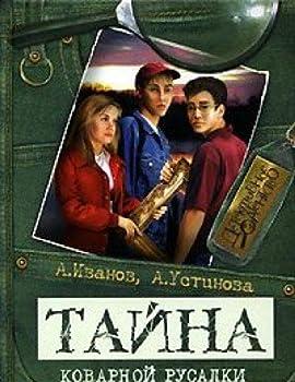 Hardcover Tayna kovarnoy rusalki [Russian] Book