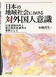 日本の地域社会における対外国人意識―北海道稚内市と富山県旧新湊市を事例として