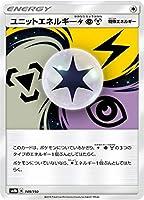 ポケモンカードゲーム SM8b 149/150 ユニットエネルギー雷超鋼 無 ハイクラスパック GXウルトラシャイニー