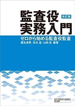 [國吉信男, 松永望, 山崎滋]の監査役実務入門 改訂版
