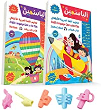 Learn Arabic Language Course for Kids 6-4 Years KG1 Student's Book and Workbook Kit: Audio, Coloring, Cut and Paste, 140 S...